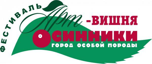 Фестиваль Арт-Вишня
